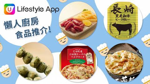 【著數情報】U Lifestyle App最新優惠專區 幫您打造自家「懶人廚房」