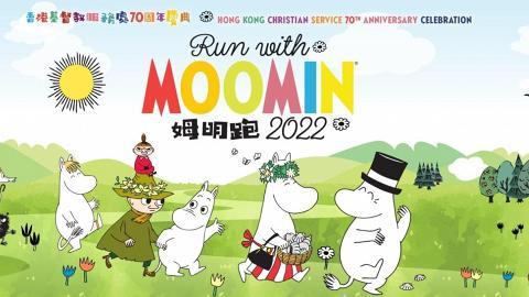 【親子好去處】全新姆明跑2022嘉年華登陸香港科學園!設1/3/10公里賽事/姆明一族跑手包