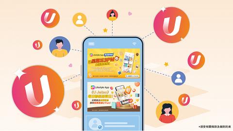 【賺盡優惠】U Lifestyle App最新賺分攻略 一個活動即賺2500 U Fun!