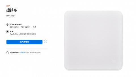 【蘋果發佈會】Apple新出$149擦拭布 可抹iPhone 斷貨預訂需等個半月