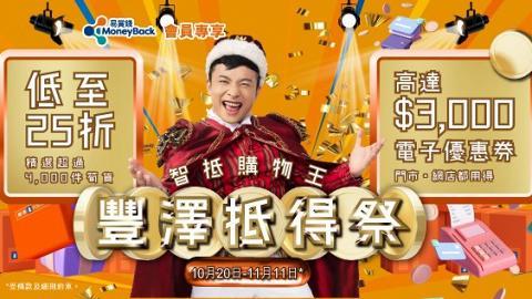 【減價優惠】豐澤抵得祭激減低至25折 $3000優惠券免費派/人氣家電半價發售