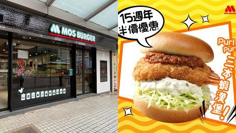 MOS Burger週年慶推出$13半價三本蝦堡!購買套餐加$58起換購Hello Kitty冰感毛巾+防UV雨傘