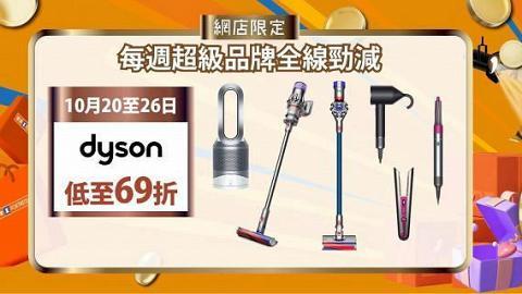 【網購優惠】豐澤Dyson減價低至69折 風筒/吸塵機/風扇激減$1800