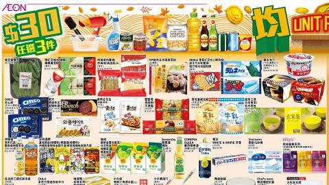 【減價優惠】AEON均一價優惠第2擊 $30起任揀3件食品/日用品/服飾