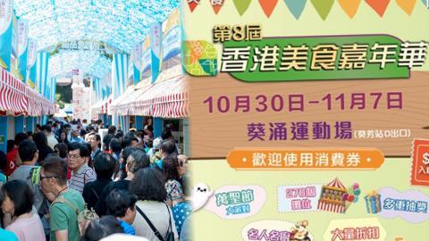 【葵涌好去處】香港美食嘉年華10月尾葵涌開鑼!逾270個攤位/萬聖節巡遊+攤位遊戲