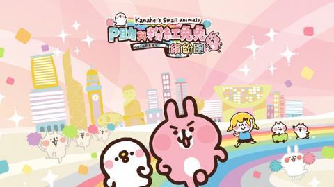 全新「P助與粉紅兔兔繽紛跑2022」登陸香港科學園!設1.5KM歡樂跑/計時賽/嘉年華攤位遊戲