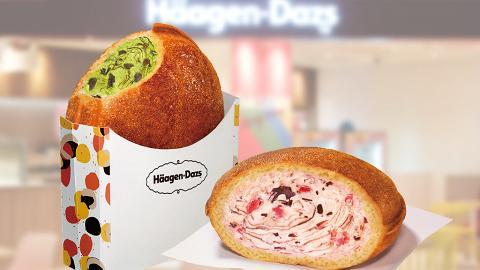 Häagen-Dazs雪糕漢堡Häaburger全新登場!試食優惠指定日子快閃免費派發1000份