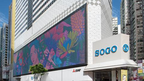 【SOGO感謝祭2021】SOGO感謝祭2021每日優惠一文睇 銅鑼灣/尖沙咀/祟光超市