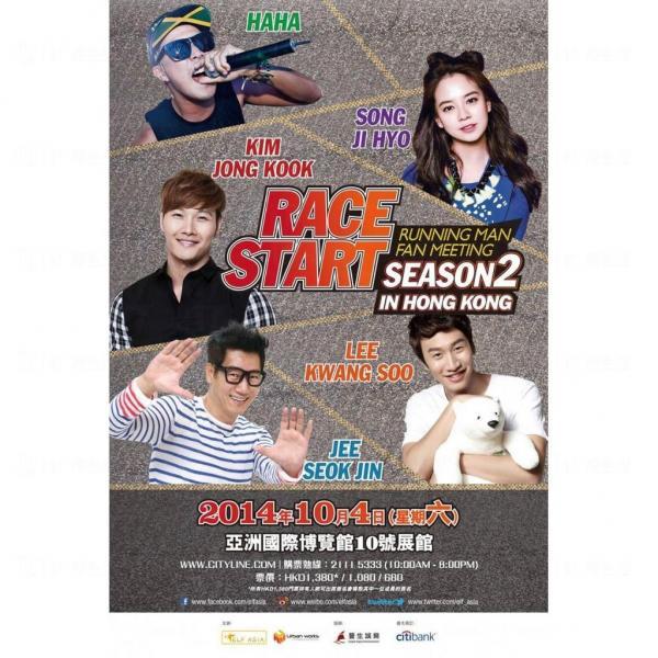 宋智孝和李光洙,聯同金鐘國、HaHa和池錫辰將在2014年10月到港舉行Running Man 粉絲見面會。