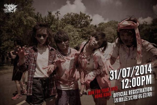 喪屍長跑將在2014年10月2日於西九文化區西九海濱長廊舉行