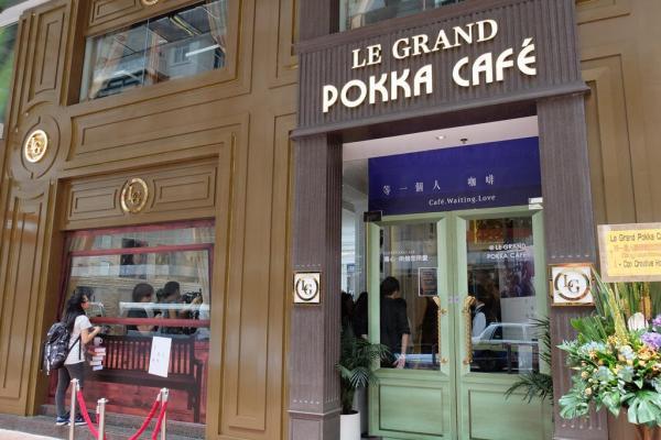 銅鑼灣名店坊內的Le Grand Pokka Cafe 將化身成電影「等一個人」主題限定咖啡店。