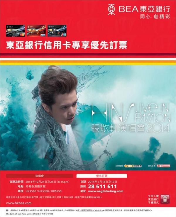 張敬軒《Hins Live in Passion》演唱會2014 2014年10月24至26日紅館舉行。