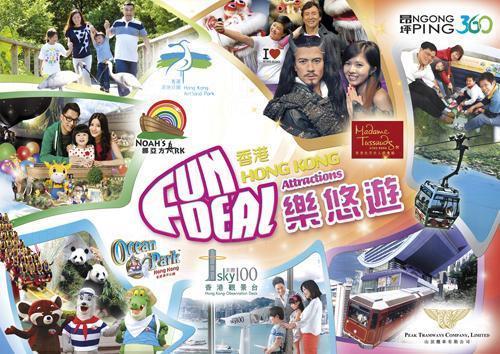 「香港樂悠遊」於2014年新增香港挪亞方舟及天際100香港觀景台2大景點。