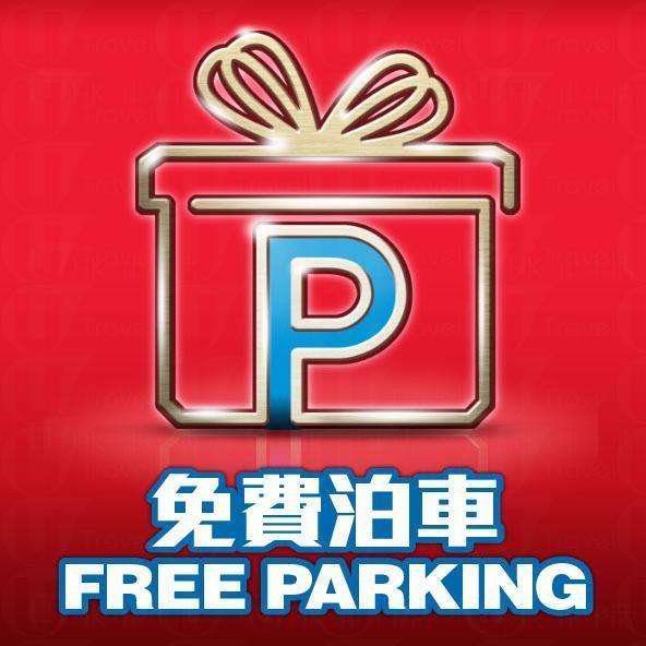 消費滿HK$400,享2小時泊車優惠。