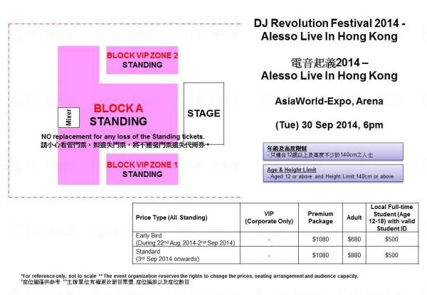 《電音起義2014》Alesso Live In Hong Kong 座位表