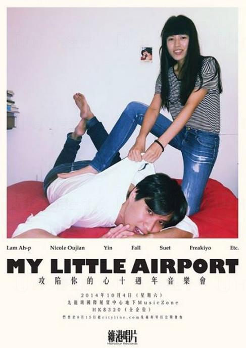 My Little Airport 攻陷你的心十週年音樂會