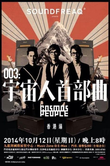 宇宙人《003宇宙人首部曲演唱會》 香港站