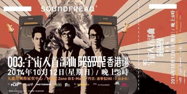宇宙人《003宇宙人首部曲演唱會》 香港站門票
