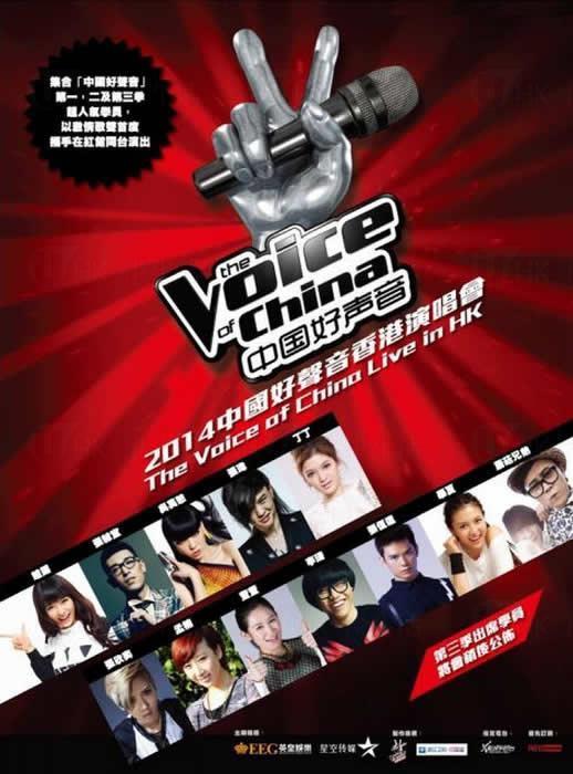 2014 《中國好聲音》香港演唱會