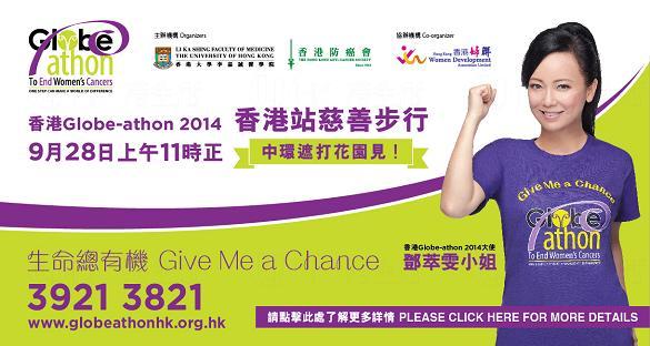 「香港Globe-athon 2014」