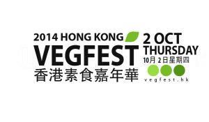 香港素食者聚首一堂!
