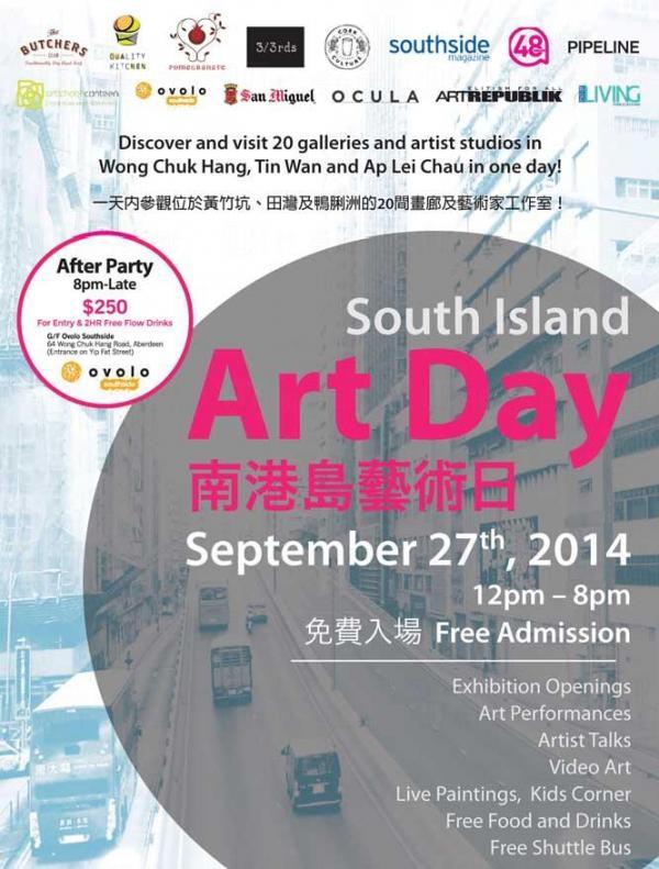南區文化中心將於2014年9月27日舉行南港島藝術日。