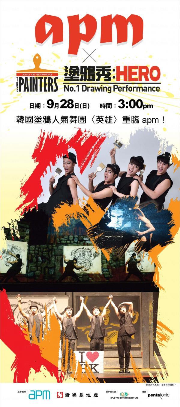 韓國塗鴉人氣樂團英雄(HERO)將於9月28日重臨apm!