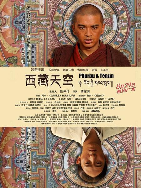 《西藏天空》由藏族作家阿來編劇講民族解放