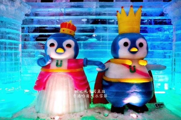 香港哈爾濱冰雪節2014 Blogger現場直擊