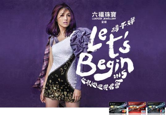 楊千嬅Let's Begin世界巡迴演唱會2015優先訂票