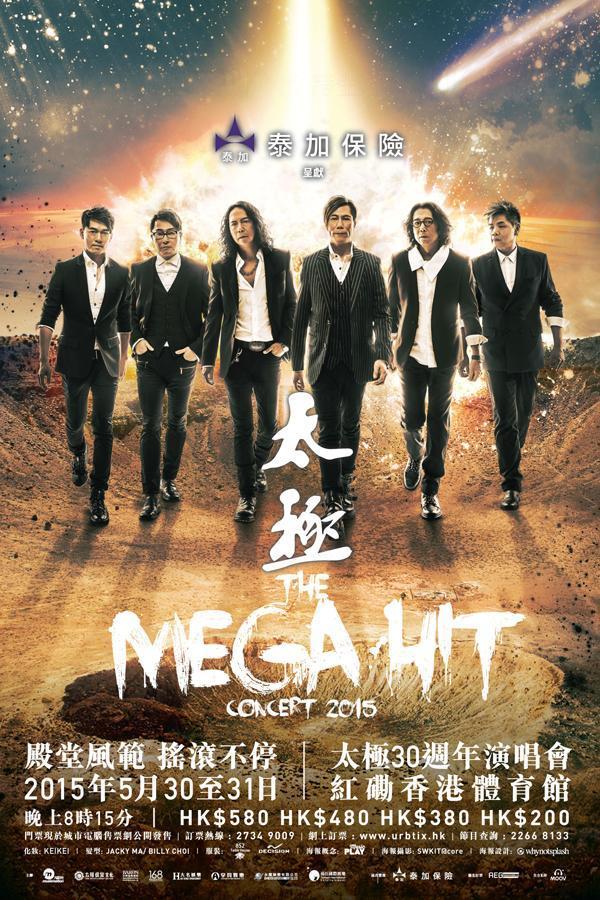 太極《The Mega Hit》30周年演唱會 2015