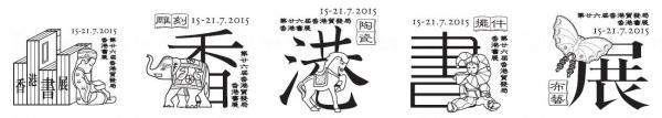 五款香港書展紀念印