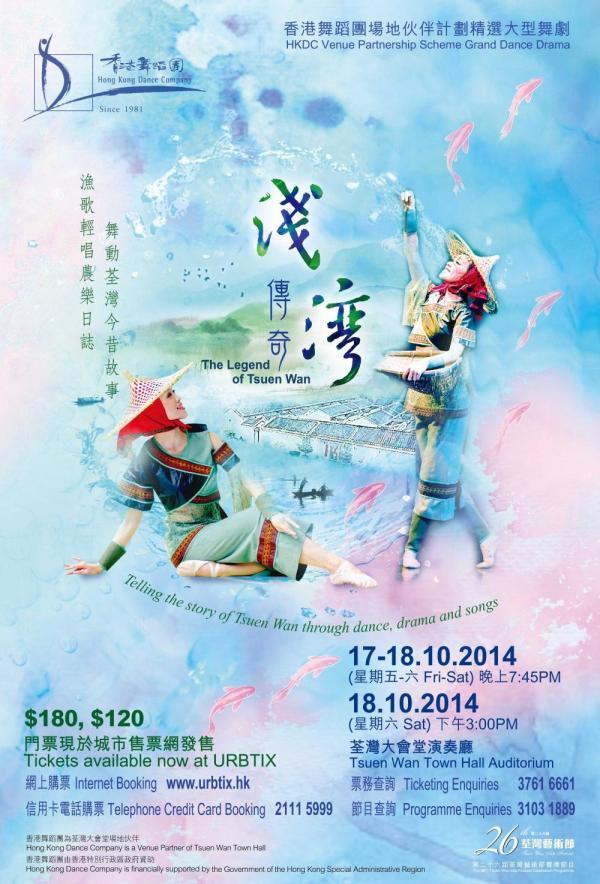 舞蹈團將會以舞蹈演繹出荃灣的歷史