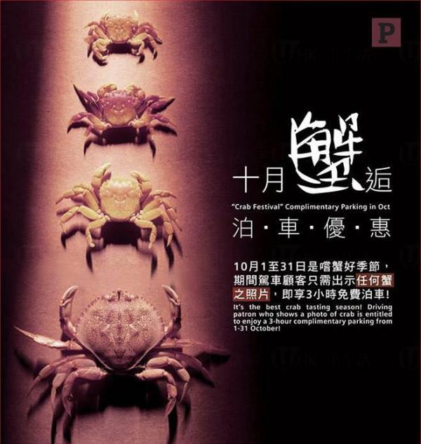 由10月1至31日期閒,只要到荷里活廣場出示任何蟹的照片,即可享3小時免費泊車優惠!