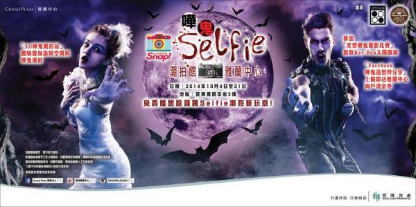 雅蘭中心「嘩鬼Selfie潮拍館」