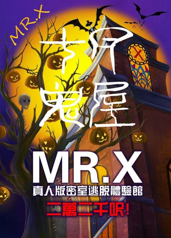 MR.X「十八層地獄」鬼屋