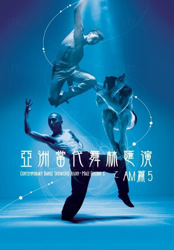 亞洲當代舞林匯演之AM篇5