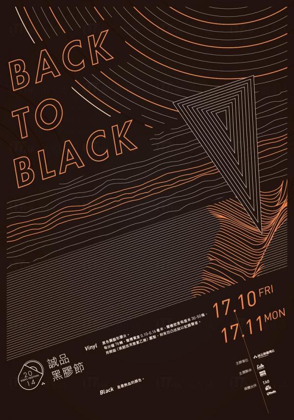 Back to Black 2014 誠品黑膠節