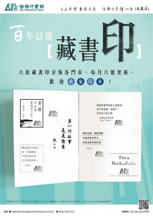 「百年誌慶」藏書印。