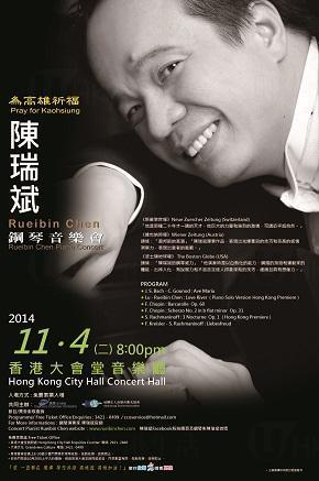 陳瑞斌鋼琴慈善音樂會