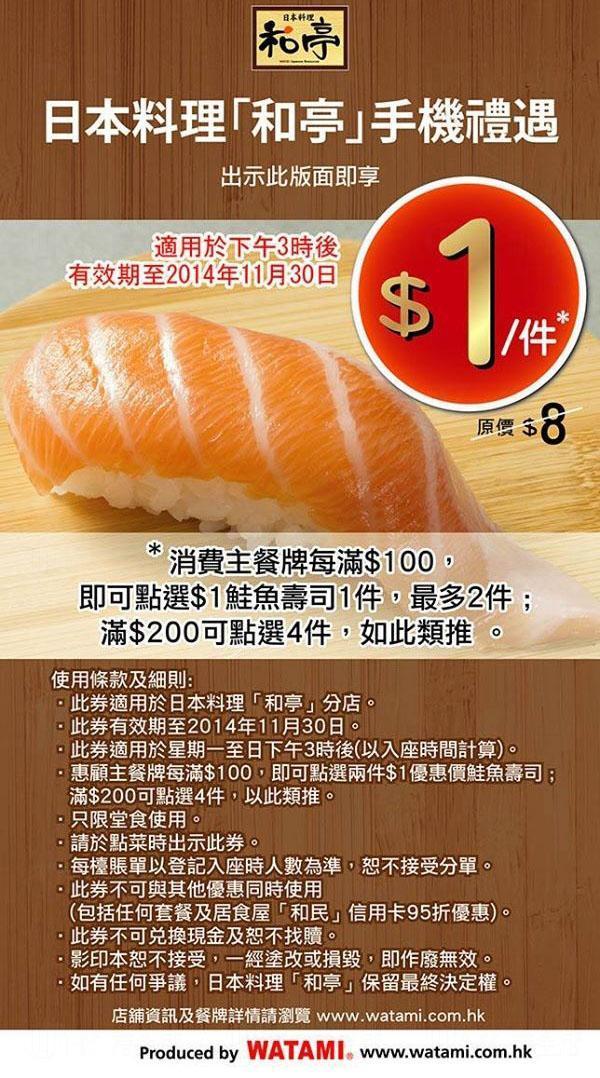 滿$100可點選$1件鮭魚壽司。