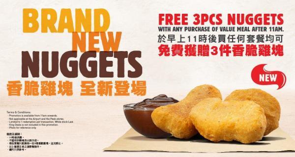 Burger King購買任何套餐 送3件香脆雞塊