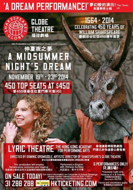 《仲夏夜之夢》莎士比亞環球劇場