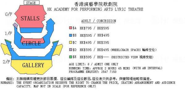 《仲夏夜之夢》莎士比亞環球劇場 座位表