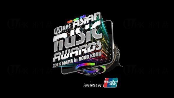 Mnet 亞洲音樂頒獎典禮 MAMA in Hong Kong 2014