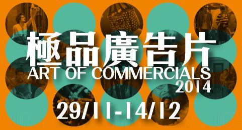 香港藝術中心「極品廣告片2014」