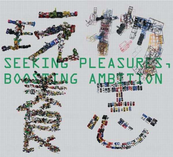 香港藝術學院藝廊展覽「玩物壯志」