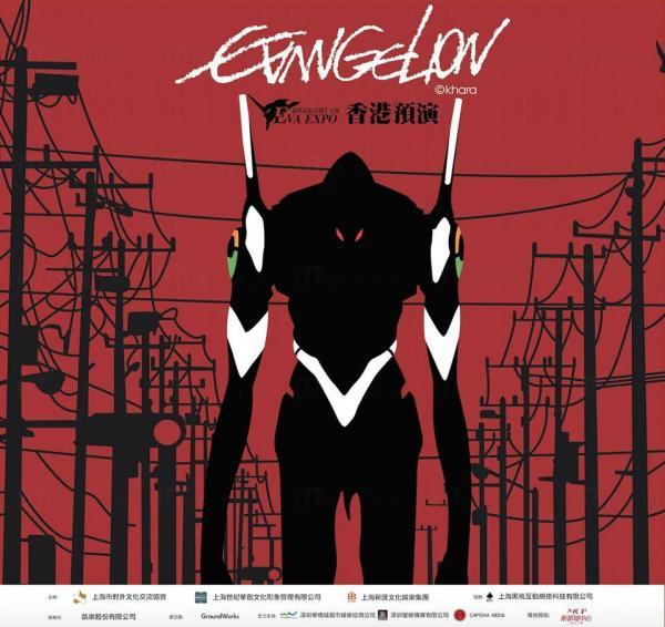 福音戰士 EVA EXPO 2.0 香港預演