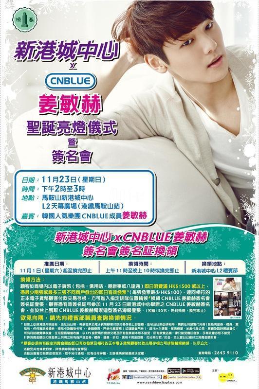 韓國人氣樂團CNBLUE成員姜敏赫將於11月23日到新港城中心主持聖誕亮燈儀式同舉辦簽名會