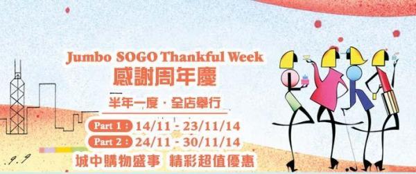 SOGO感謝周年慶Thankful Week 2014